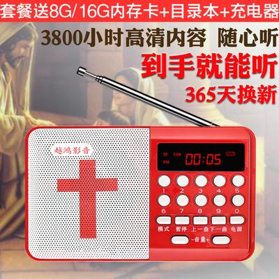 圣经播放器新款基督耶稣教讲道诗歌福音通十字架收音机充电便携式