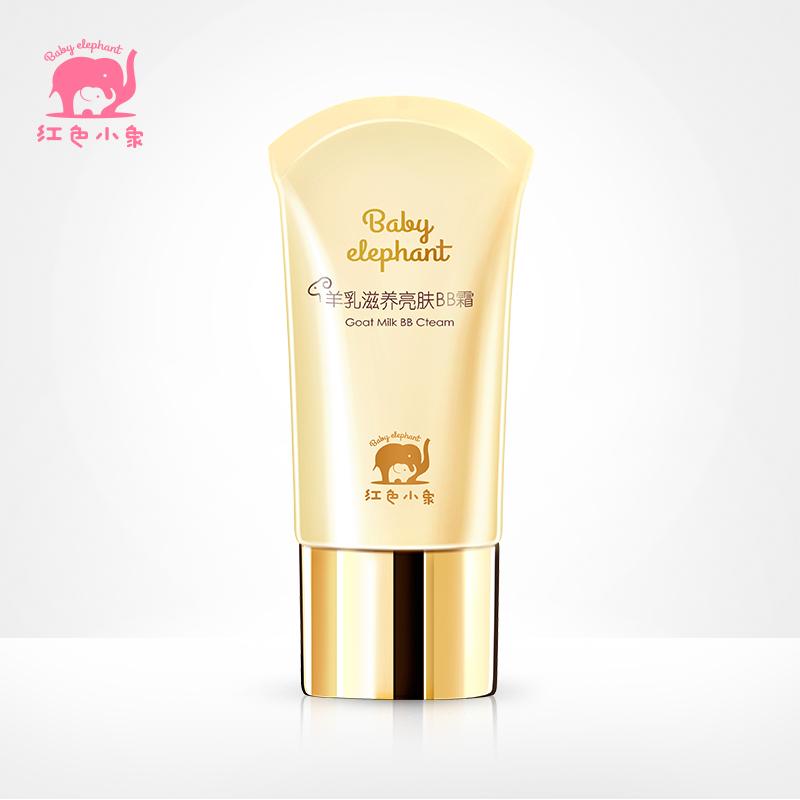 红色小象羊乳滋养亮肤BB霜孕妇专用遮瑕亮肤保湿滋润隔离化妆品