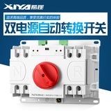 Xiya Dual-Power Automatic Switch 63A Dual-Power Switch Dual-Power Automatic Converter