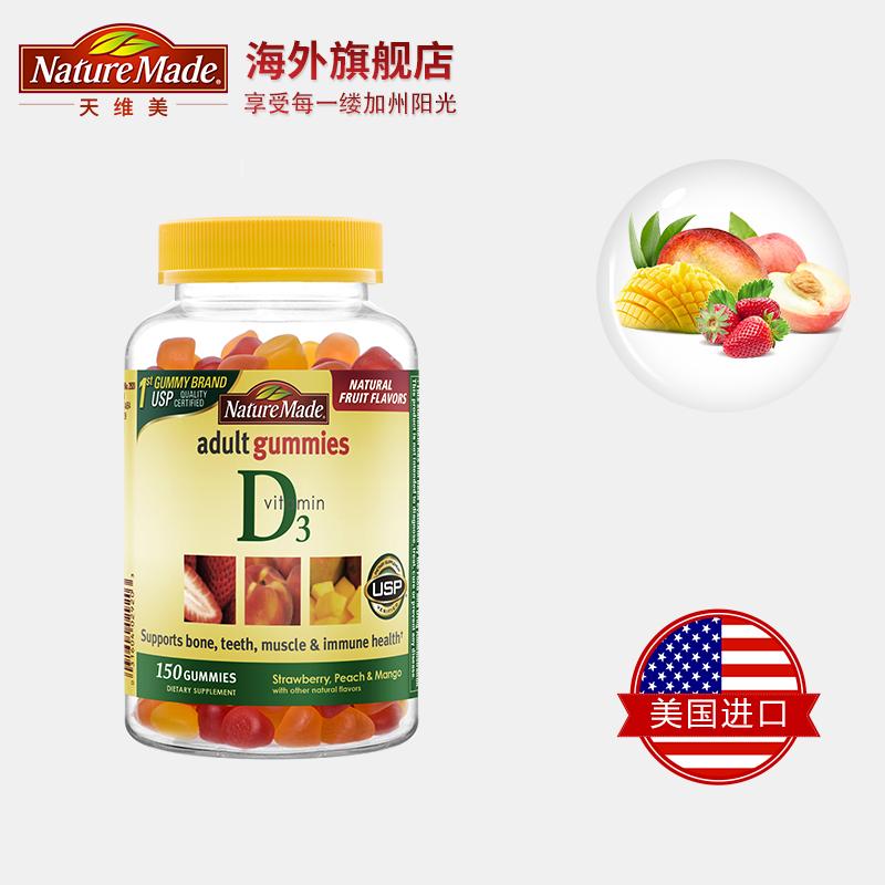 美国NatureMade天维美维生素D3促进钙吸收成人软糖150粒*2