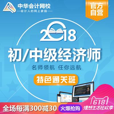 中华会计网校2018年初级中级经济师课件教程网课视频押题库特色班