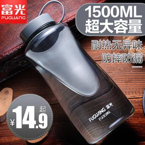 富光太空杯大容量塑料杯便携防漏防摔运动水杯夏天户外水壶1500ML