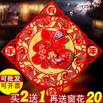 2019猪年立体福字门贴窗花春节新年年画过年装饰用品定制送20张