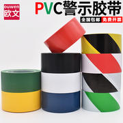 Warning tape Ground floor color lined black and yellow zebra horse line warning dust-free stickers mark tape 33 meters