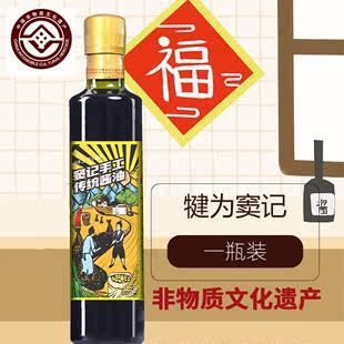 【1年份】纯手工古法酿造酱油有机黄豆酱油500ml*1家用调料调味品