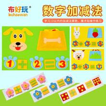 【布好玩_大班数学区】幼儿园教学10以内数字加减法创新玩教具