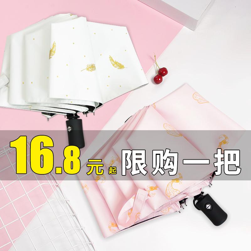全自动雨伞大号折叠小巧便携防紫外线防晒遮阳伞女晴雨两用太阳伞