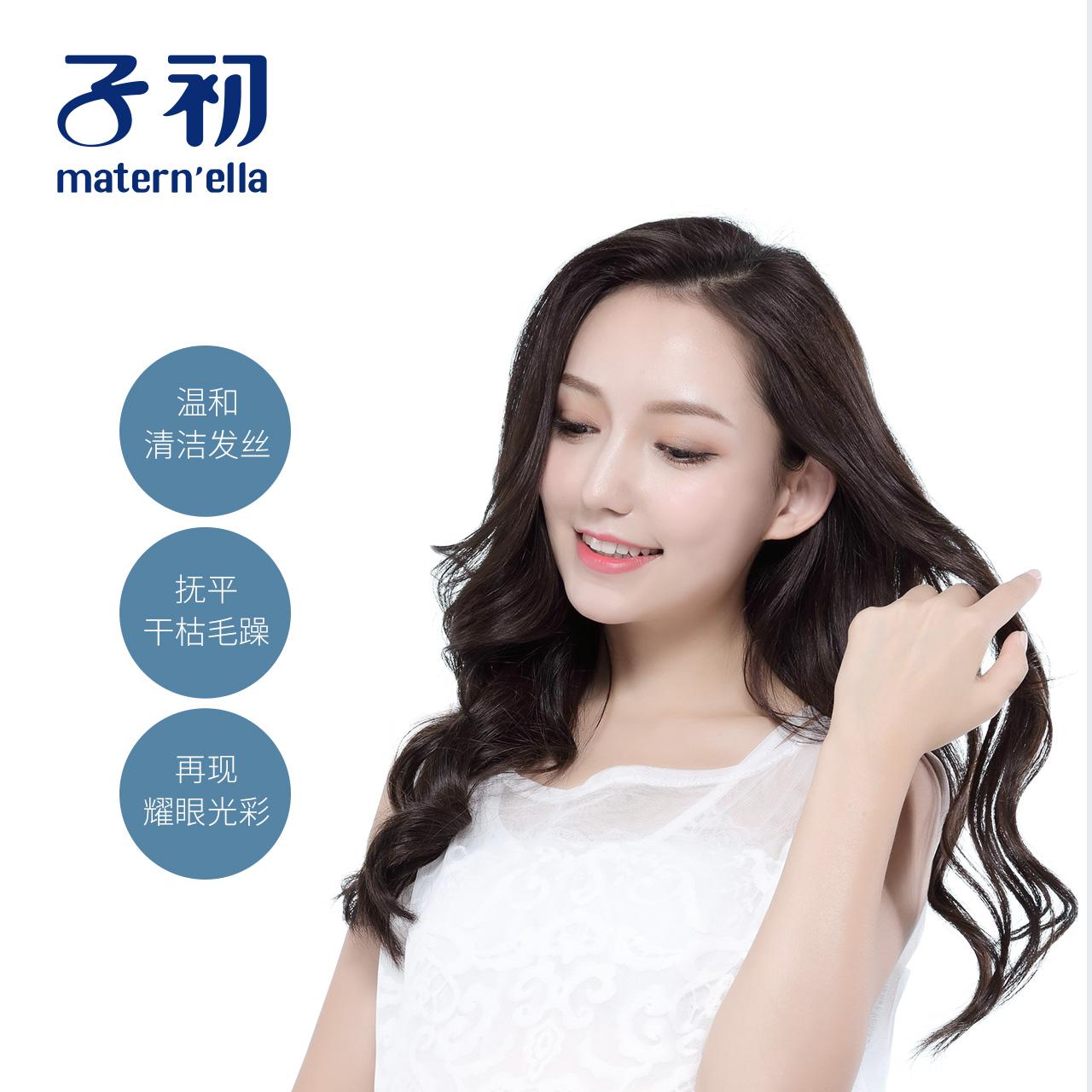 子初孕妇护肤素孕妇专用 孕期柔顺温和清洁清爽控油护发素