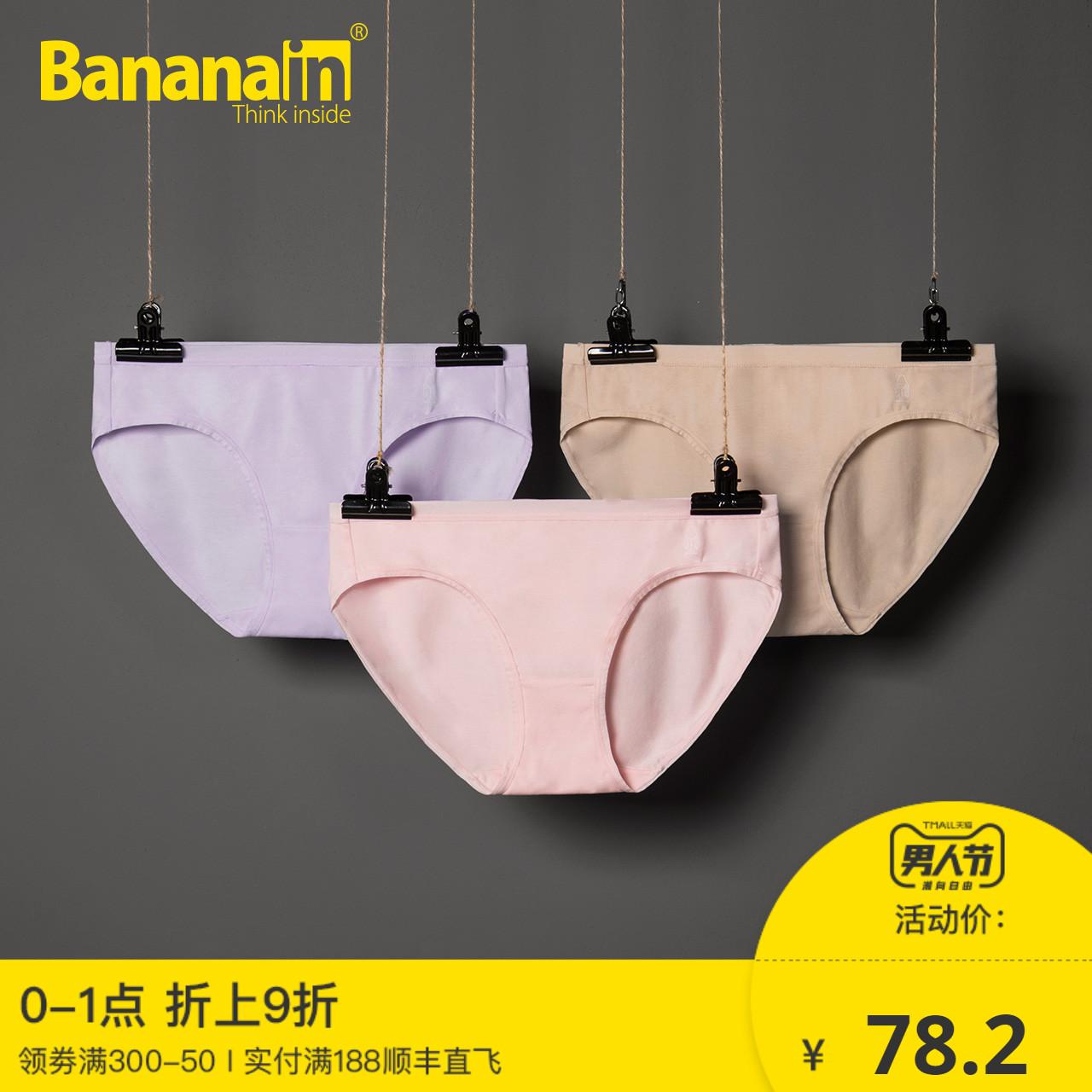 3件Bananain蕉内300E莫代尔内裤女棉中腰少女性感女生无痕三角裤