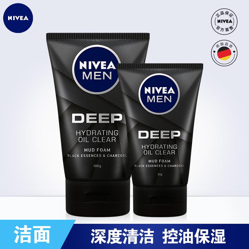 妮维雅男士洗面奶控油保湿小黑炭洁面乳泥去油补水深层清洁护肤品