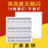 T5T8 grille light panel 300*1200LED panel light 600x600 embedded engineering office integrated ceiling