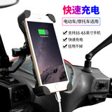 Electric car scooter car phone holder riding navigation takeaway mobile phone holder shockproof rechargeable USB