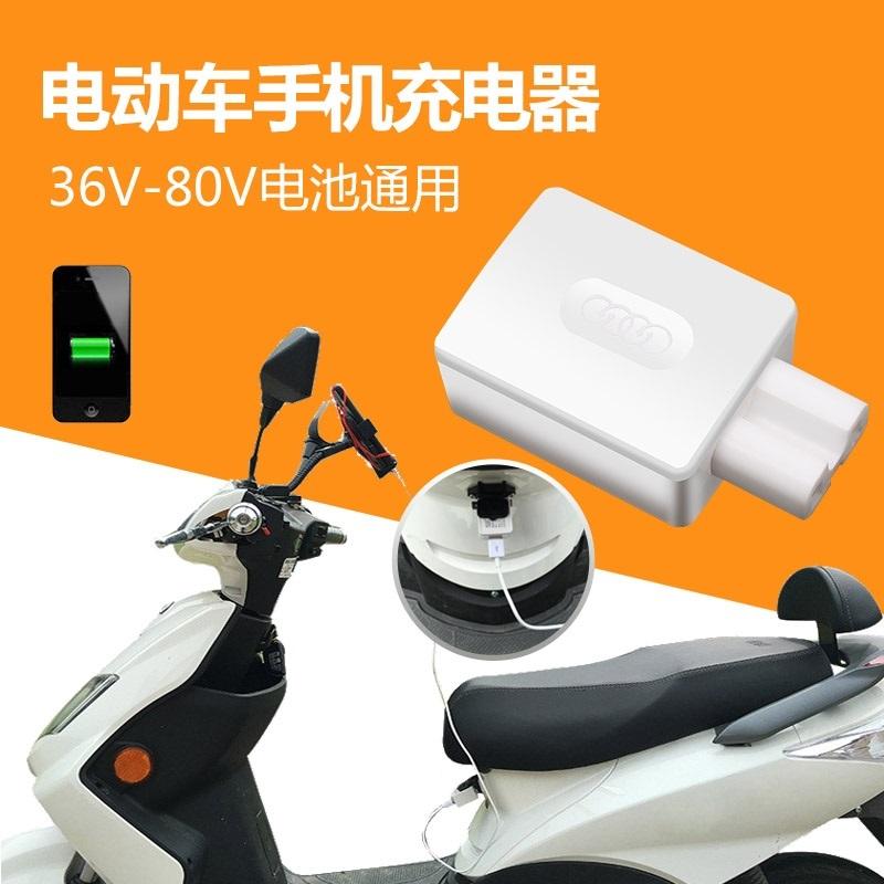 电动车充手机