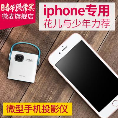 2017新款微型苹果迷你手机无线wifi家用高清iPhone儿童小型投影仪