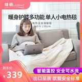 Green meng LMENG electric air conditioning warm cover blanket flange office nap shawl knee washable blanket