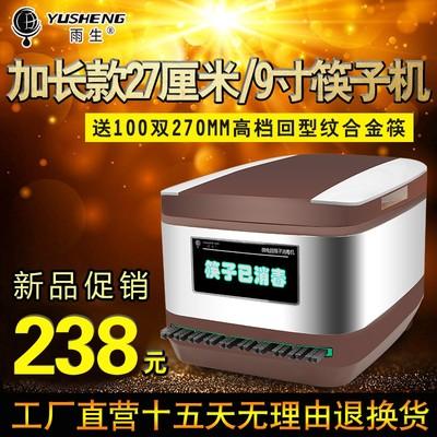 雨生不锈钢九寸270CM筷子消毒机 商用微电脑智能筷子机器柜盒器