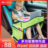 innokids汽车婴儿安全座椅托盘儿童车载可收纳防水推车餐盘小桌板