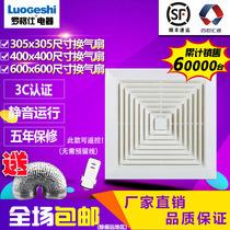 集成吊顶排气扇排风扇600x600大功率工程嵌入式吸顶式静音换气扇