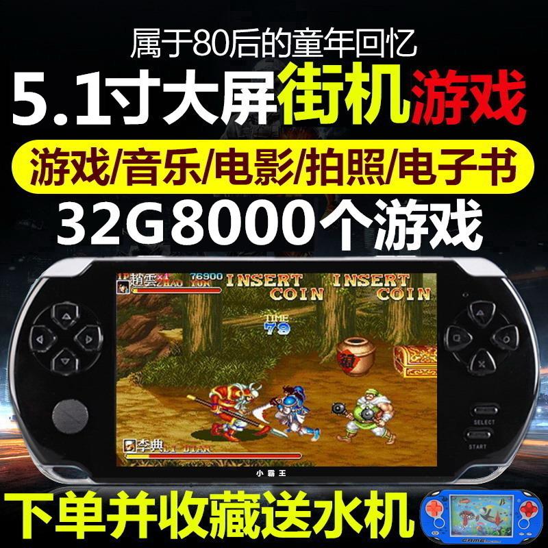 小霸王S9000A5.1寸大屏psp街机游戏机掌机怀旧可充电FC儿童GB包邮