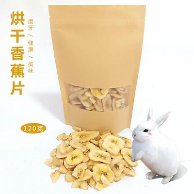 香蕉片小宠兔子龙猫小仓鼠荷兰猪苍鼠粮食小零食磨牙营养吃的食物