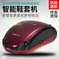 Intelligent automatic shoe cover machine Home office disposable foot cover machine shoe film machine cover shoe mold shoe cover box