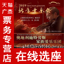 Austrian Strauss Family Philharmonic Orchestra 2019 New Year concert tickets to Shanghai show
