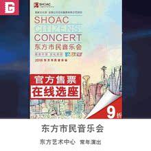2017东方市民音乐会 上海东方艺术中心 门票 周末版 晚场