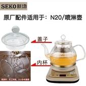 新功N20玻璃喷淋杯壶内胆蒸茶智能养生热水壶盖子煮茶器原厂配件