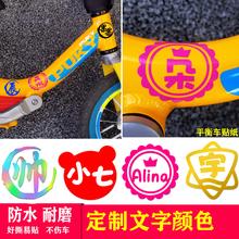 定制儿童平衡车姓名贴名字贴自行池ν谐低房彩色个性 防水姓名贴