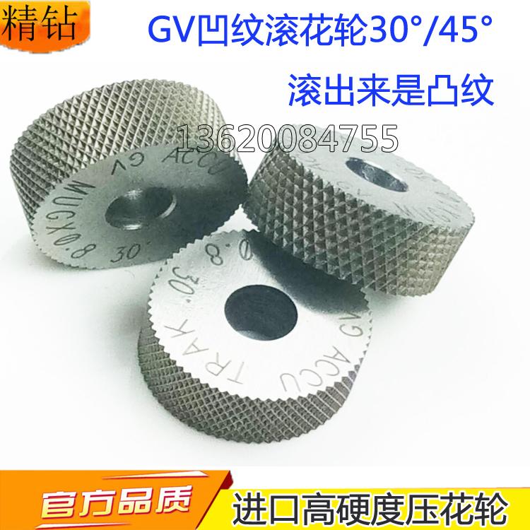 进口高硬度网纹滚花轮凹纹30度45°菱形车床压花刀单轮GV不锈钢用