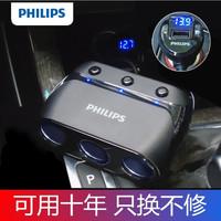 飞利浦车载充电器一拖三点烟器多功能汽车手机充电器独立开关车充