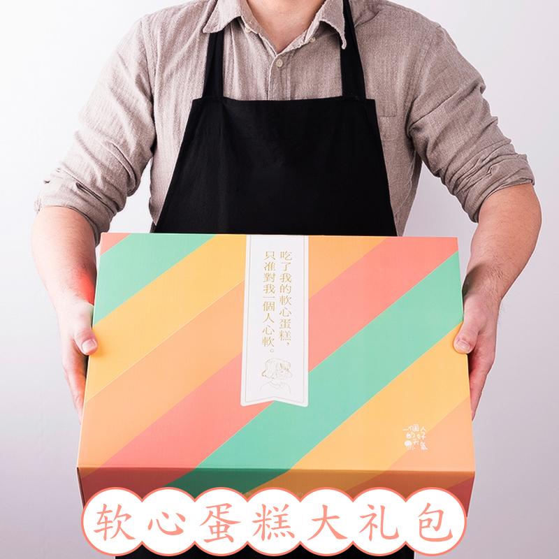 好天气软心蛋糕零食大礼包生日礼物送女友情侣女生年货节礼品送礼