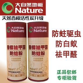 大自然木地板香樟防蛀粉祛甲醛防虫粉樟木粉防潮白蚁防虫300克