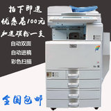 Color black and white laser printer/copier/all-in-one scanning fax multifunction /a3a4 ricoh c4000
