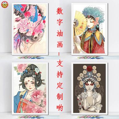 古典戏曲京剧花旦 diy数字油彩画传统文化艺术手绘填充色人物油画