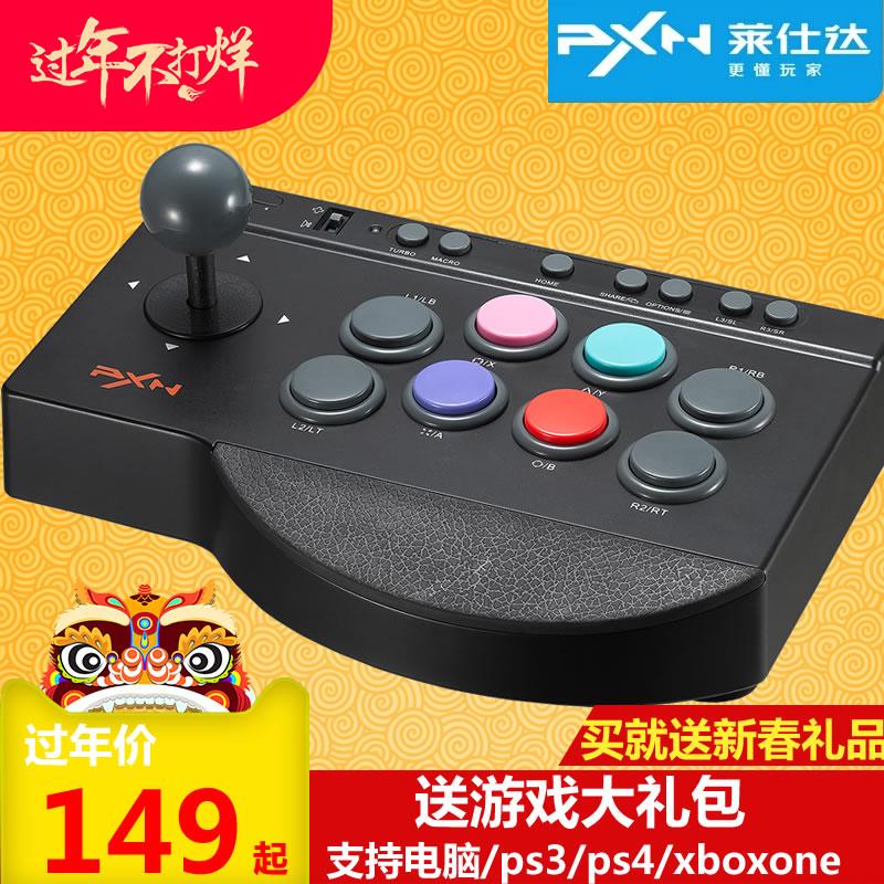 莱仕达街机摇杆街霸switch游戏机手机PS4拳皇