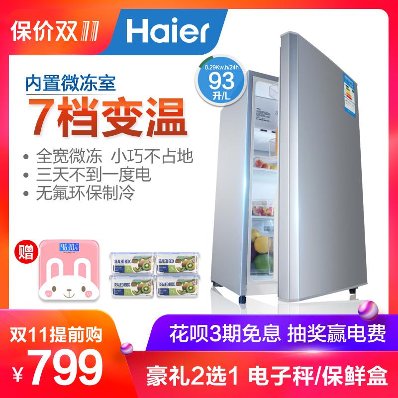 海尔单开门小冰箱
