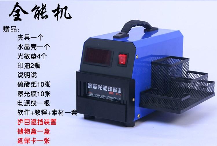 教会版光敏刻印机刻章机小型升级曝光刻字机【三管】印章包迷你