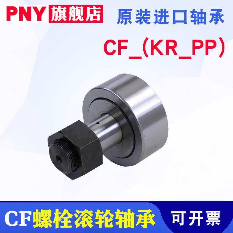 PNY进口螺栓滚轮CF3KR4 5 6 8 10 12 16 18 20 24 30 32 35轴承