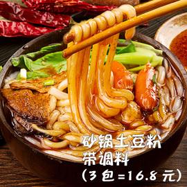 砂锅土豆粉带调料包3袋 真空东北正宗麻辣烫味酸辣螺蛳粉过桥米线图片