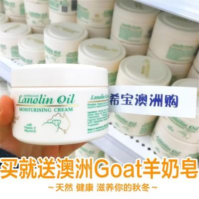 大希家 澳洲GM绵羊油250g 维生素E面霜ve补水滋润保湿霜孕妇女
