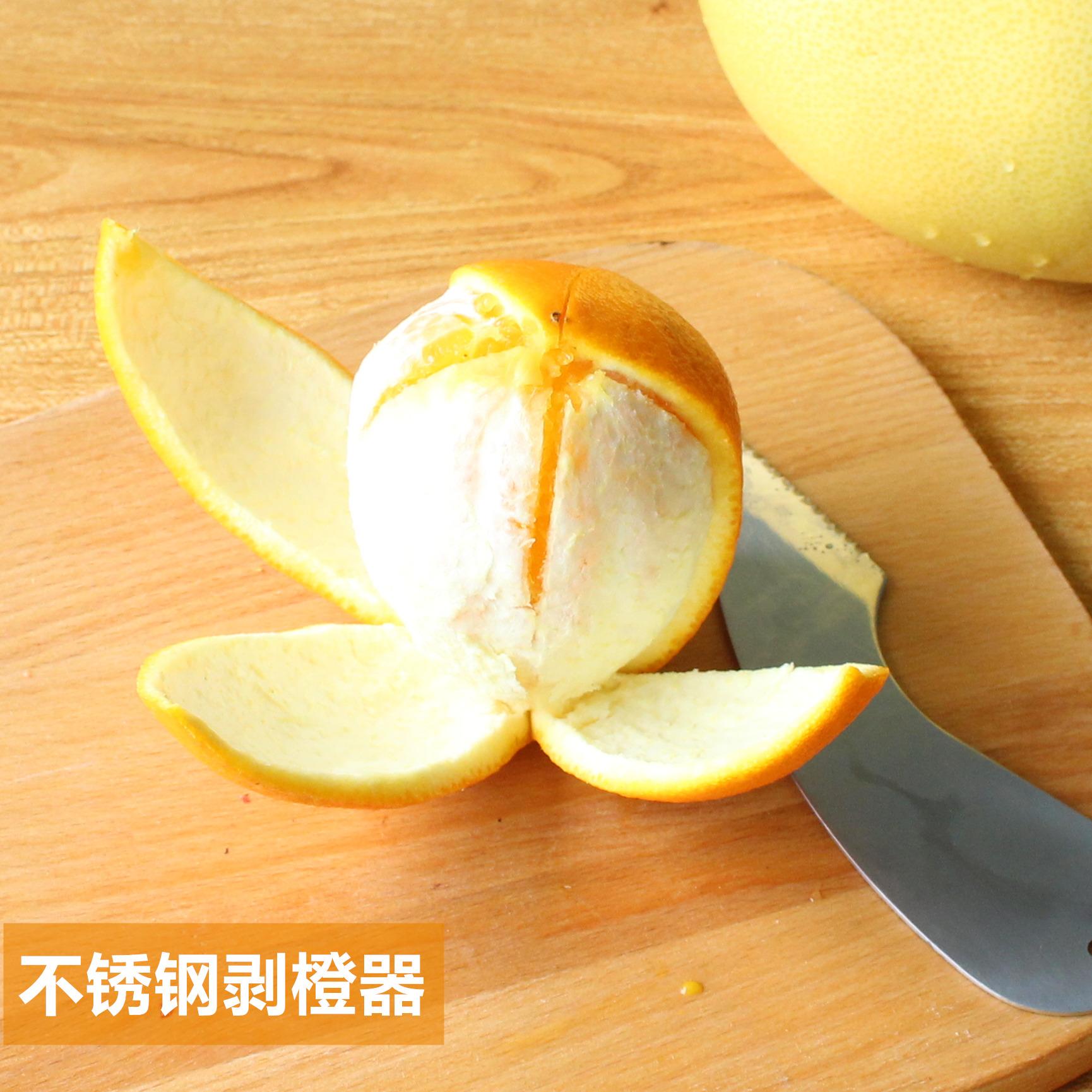 不锈钢开柚剥柚子神器多功能剥橙器切橙子石榴剥皮器厨房工具