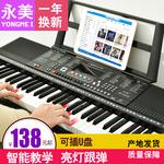 永美多功能电子琴成人儿童初学者入门智能61钢琴键幼师教学专业88