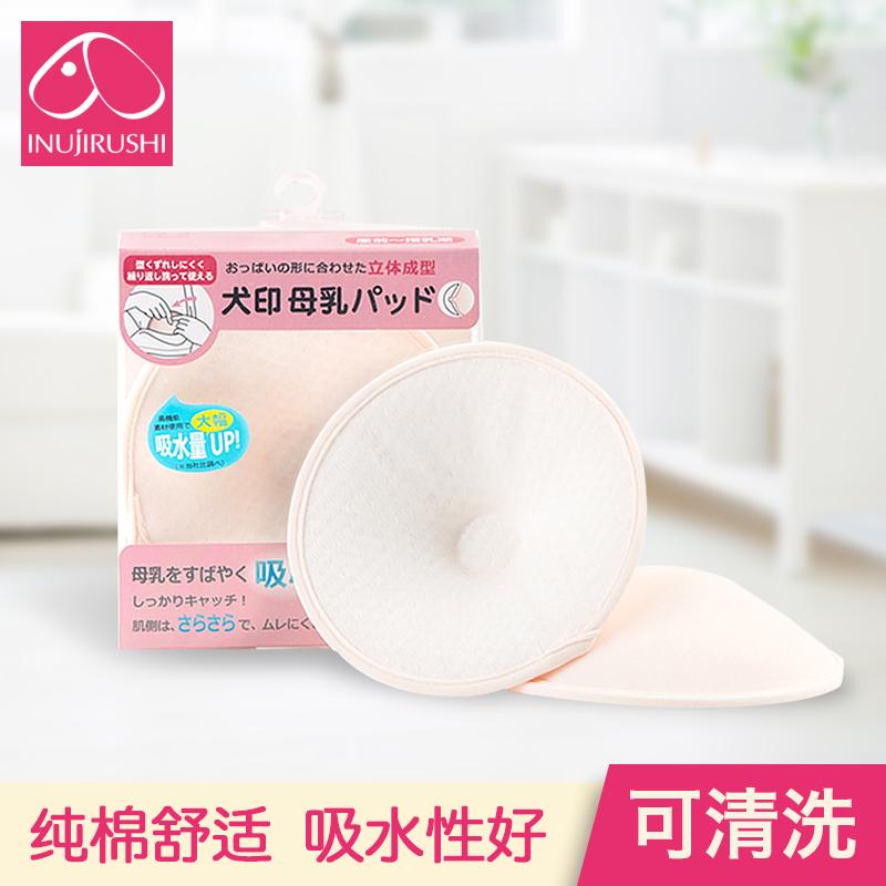 日本犬印防溢乳垫可洗式纯棉哺乳期产妇防漏乳贴喂奶夏季薄款透气