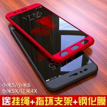 小米5x手机壳红米4x保护套全包边防摔小米6磨砂女5潮款男个性创意