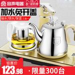 容声自动上水家用电热烧水壶断电自吸式抽水恒温煮茶器保温迷你小