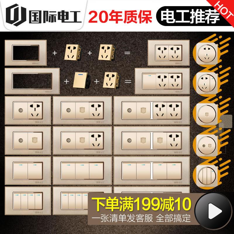 国际电工118型开关插座面板自由组合模块一二三四位十二12孔配齐