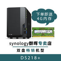 Synology ds218+nas storage host box Synology private cloud network storage home group Hui 2 disk