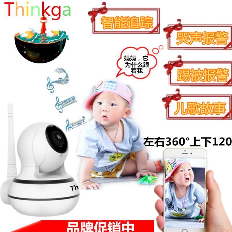 婴儿监护器宝宝监控监视看护仪器儿童哭声报警无线远程摄像头家用