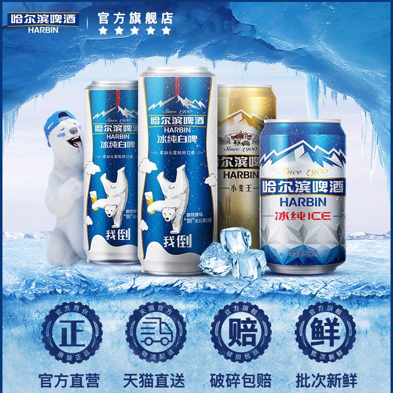 Harbin/哈尔滨啤酒 冰纯白啤330ml*24听 整箱量贩易拉罐促销装